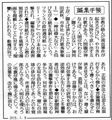 山田さんの五行歌引き合い